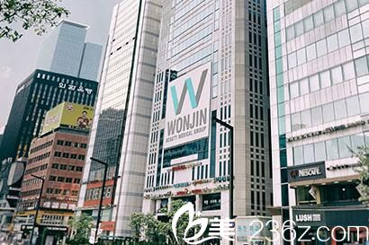 韩国的整形医院之一原辰整形医院外观