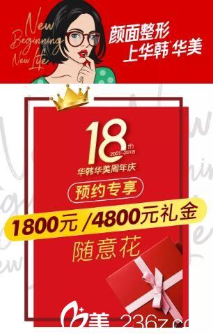 长沙华韩华美周年庆波钜惠活动内容
