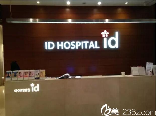 ID医院前台