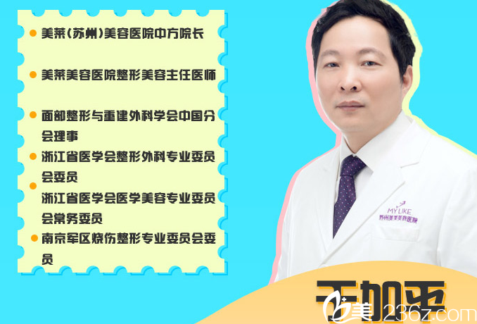苏州隆鼻医生于加平
