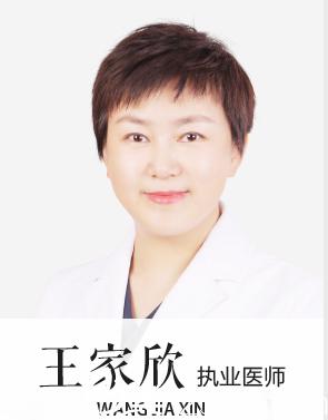 王家欣医生
