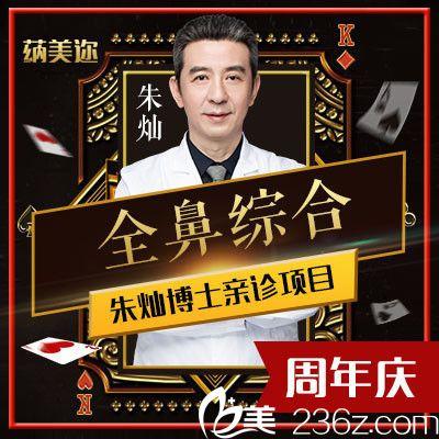 深圳蒳美迩整形医院隆鼻医生朱灿博士
