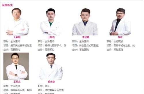 西宁时光整形美容医院医生团队