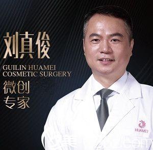 刘真俊 桂林华美整形医院医生