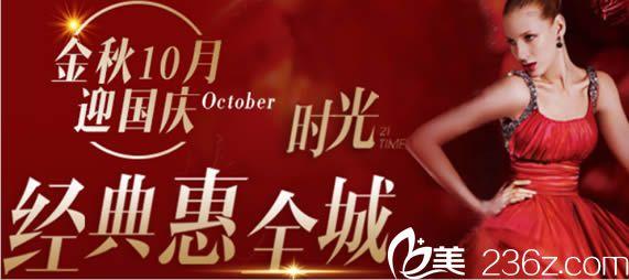 杭州时光整形10月惠动全城价格表来袭 热提拉(面+颈)只需13800元
