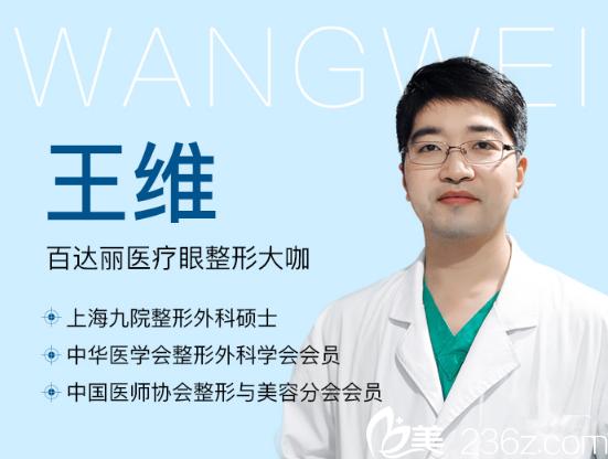 上海百达丽整形医院原上海九院王维医生