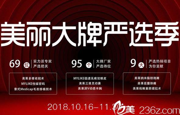 杭州美莱做假体隆鼻价格是多少钱?10~11月美丽大牌严选季活动价2600元起