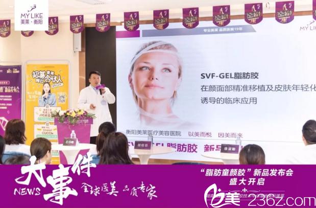 SVF-gel美莱童颜胶开创脂肪移植新时代