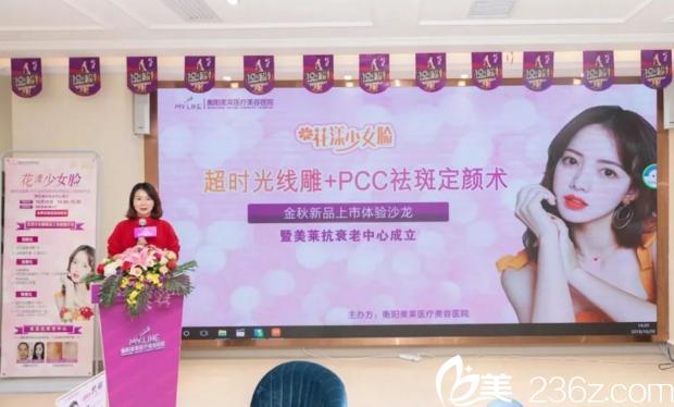"""衡阳美莱""""超时光线雕+PCC祛斑定颜术""""新品发布"""