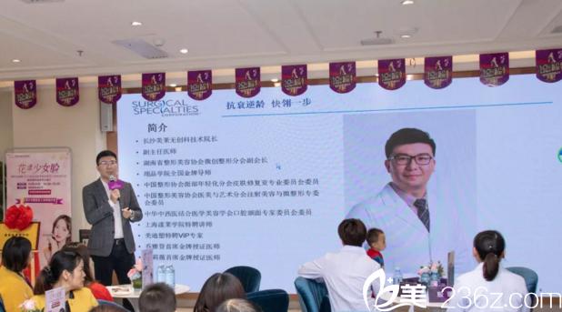 美莱湖南院非手术中心无创技术院长尹敏分享经验