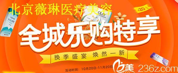 北京薇琳整形优惠活动进行中 硅胶隆鼻价格9800元让你和女神亲密接触