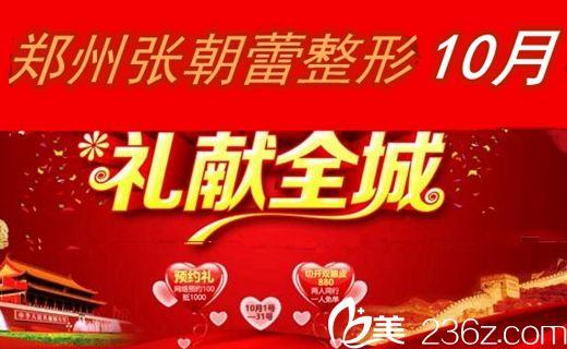 郑州张朝蕾10月整形优惠礼献全城 两人同行一人免单880就能割双眼皮