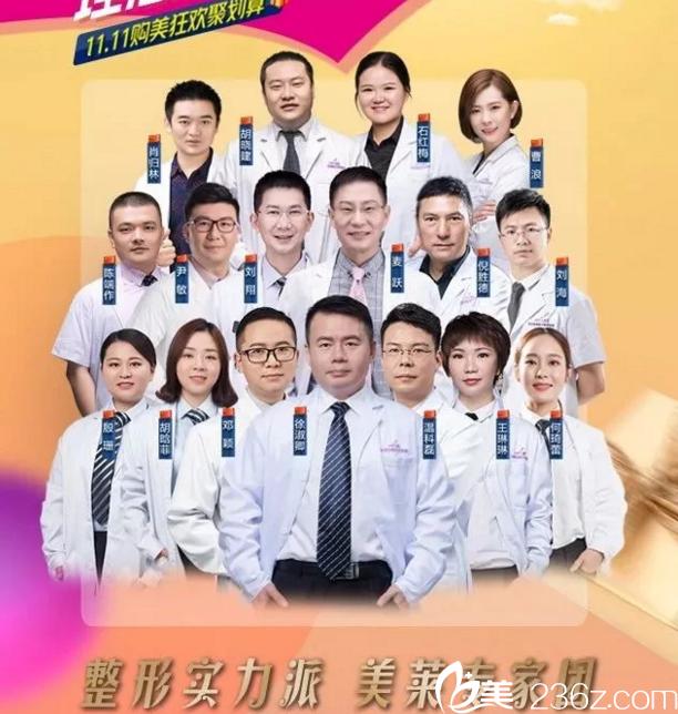 双11衡阳美莱医生团队