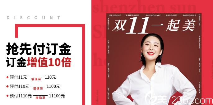 深圳阳光整形医院双11优惠整形价格表来袭,全院项目8.8折隆胸价格1110元