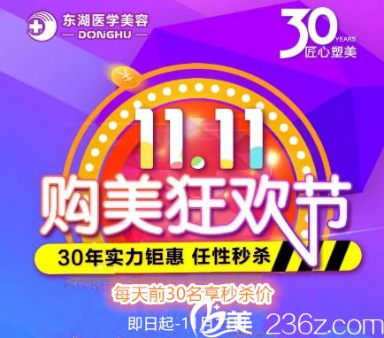 海南东湖整形双11购美狂欢节,30年实力钜惠,11元起任性!