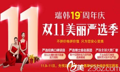 海南瑞韩19周年庆双十一美丽严选季正式开启,热门项目低至11元,100元预约金翻19倍使用