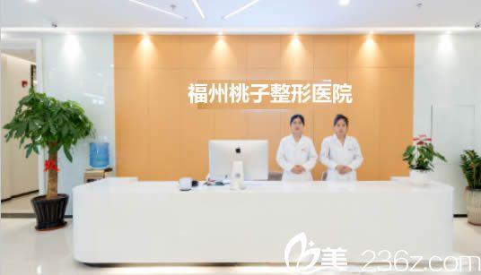 福州桃子整形是一家正规医院