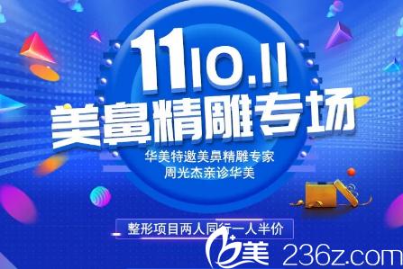 怀化华美11.10-11日美鼻专场活动