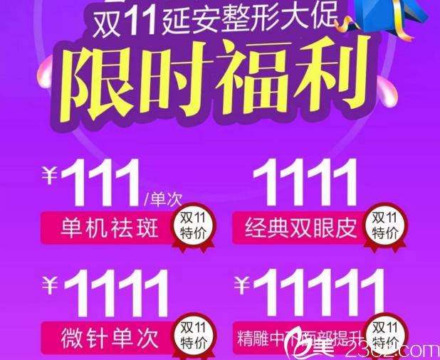 """昆明延安整形美容11月整形狂欢节,变美""""脱""""光价,低至11元活动海报五"""