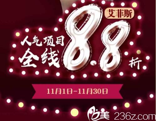 11月跟着扬州人到艾菲斯整形医院变美 双11帮你省2000块祛痘38元去眼袋2800元
