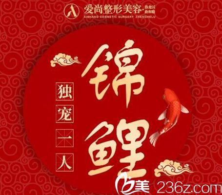 洛阳爱尚整形双11锦鲤优惠