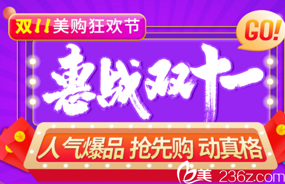 南宁梦想整形双11美购狂欢节韩式双眼皮仅需1111元活动海报五