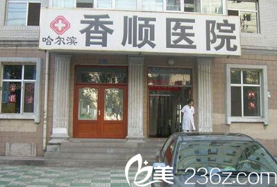 哈尔滨香顺医院整形外科