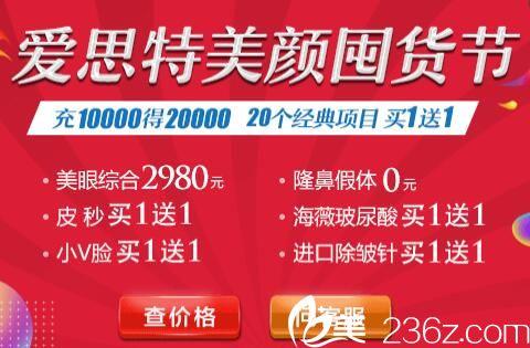 长沙爱思特美颜囤货节,美眼综合2980元,20个经典项目买一送一
