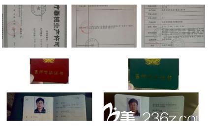 北京金燕子医院部分资质和部分医生证书