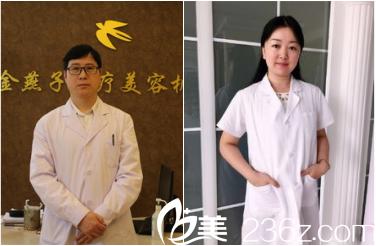 北京金燕子医生