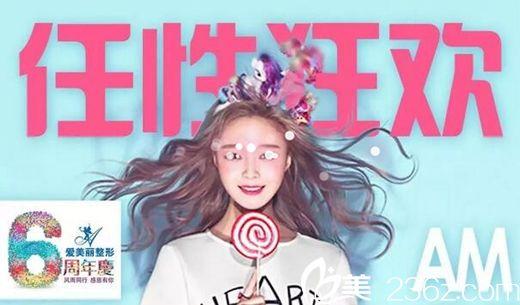 郑州爱美丽11月整形超值活动 祛痘11元祛黑眼圈111元约不约?