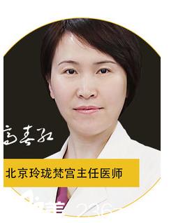 北京玲珑梵宫高春红医生