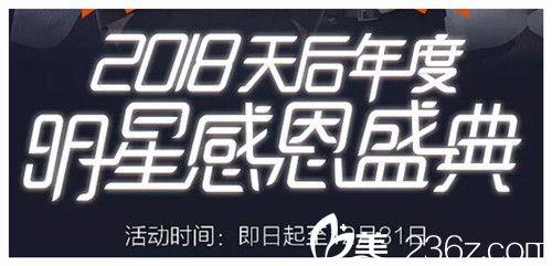 郑州天后整形2018年度明星感恩盛典优惠开始了 吸脂塑形680元自体脂肪填充980元活动海报五