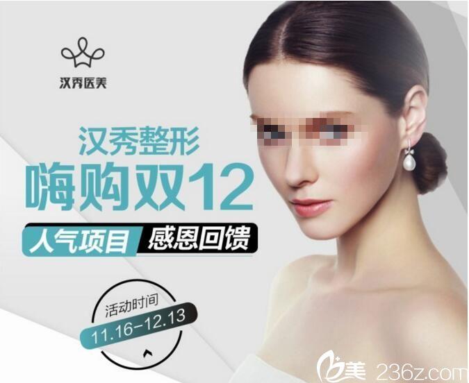 嗨购双12 武汉汉秀整形使用瘦脸除皱让你获得天鹅颈仅需2480元
