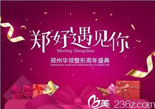郑州华领整形周年优惠进行中 2980元割双眼皮、充值2万送20000活动海报五