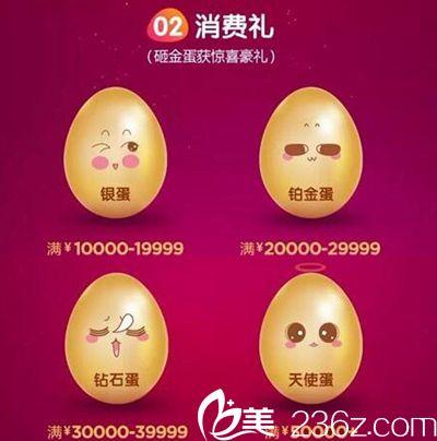 郑州华领周年优惠砸金蛋活动