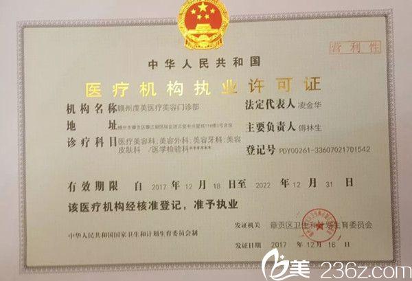 赣州虔美整形医院医疗机构执业许可证