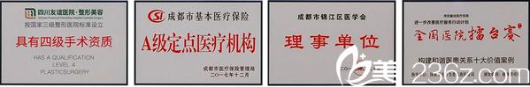四川友谊医院整形美容科荣誉