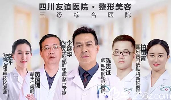 四川友谊医院整形美容科医生团队