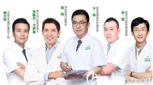 深圳美莱口腔医院医生团队