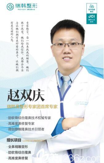瑞韩鼻整形医生团首席医生赵双庆