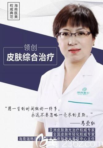 马爱红海南瑞韩医学美容医院皮肤激光美容中心主任