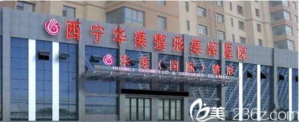 西宁华美整形医院