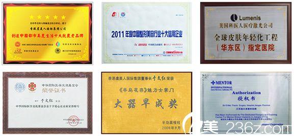杭州虞美人整形荣誉证书