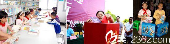 杭州虞美人整形公益活动
