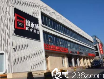 北京田永成医院大楼
