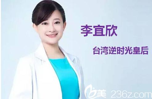 李宜欣 南宁科医美整形医院医生