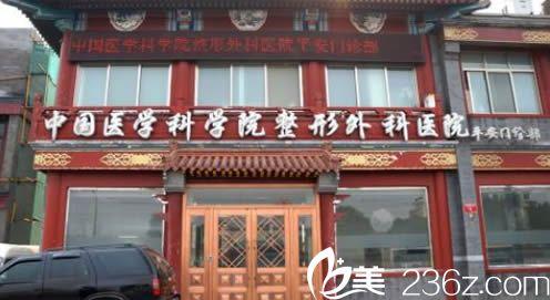 北京八大处整形科