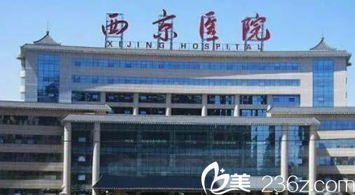西京医院整形美容科