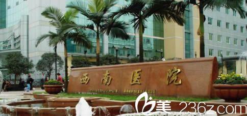 重庆西南医院整形科